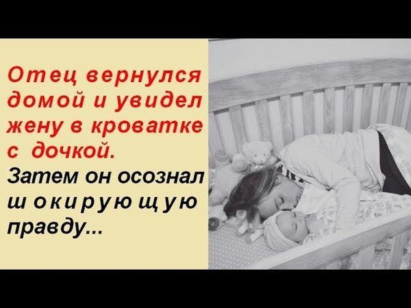 Увидев жену в детской кроватке с маленькой дочкой, мужчина вспомнил рассказ священника