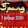 "VIII фестиваль ""ГРАНД-БЕЛЛИДАНС"""