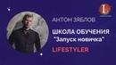 ОБУЧЕНИЕ ДЛЯ ПАРТНЕРОВ КЛУБА LifeStyler