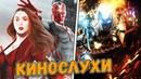 ОТКУДА НОВЫЙ ВИЖН МАРВЕЛ ПРОТИВ DC и ТЕМНОКОЖИЕ АКТЕРЫ ВМЕСТО БЕЛЫХ ГЕРОЕВ КОМИКСОВ
