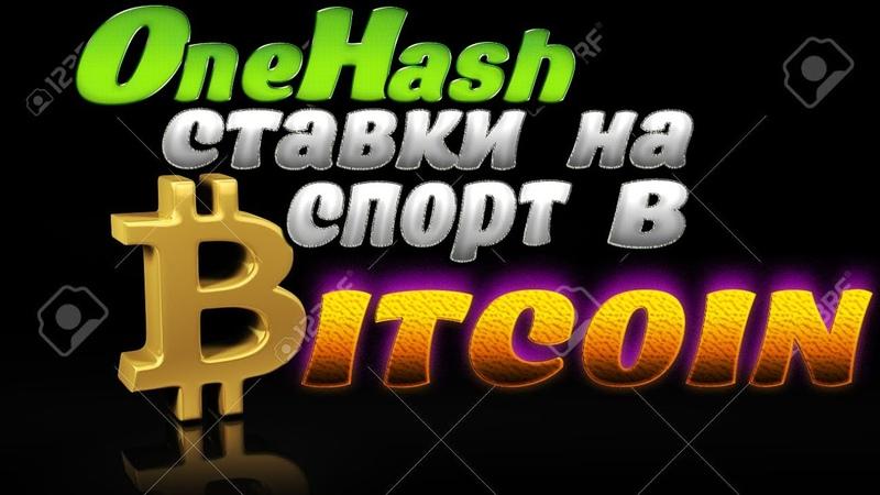 OneHash BITCOIN ставки на спорт.Заработать Bitcoin в интернете платит на биткоин кошелек