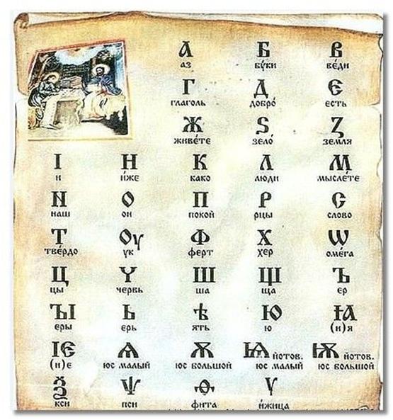 24 мая — День славянской письменности и культуры., изображение №3