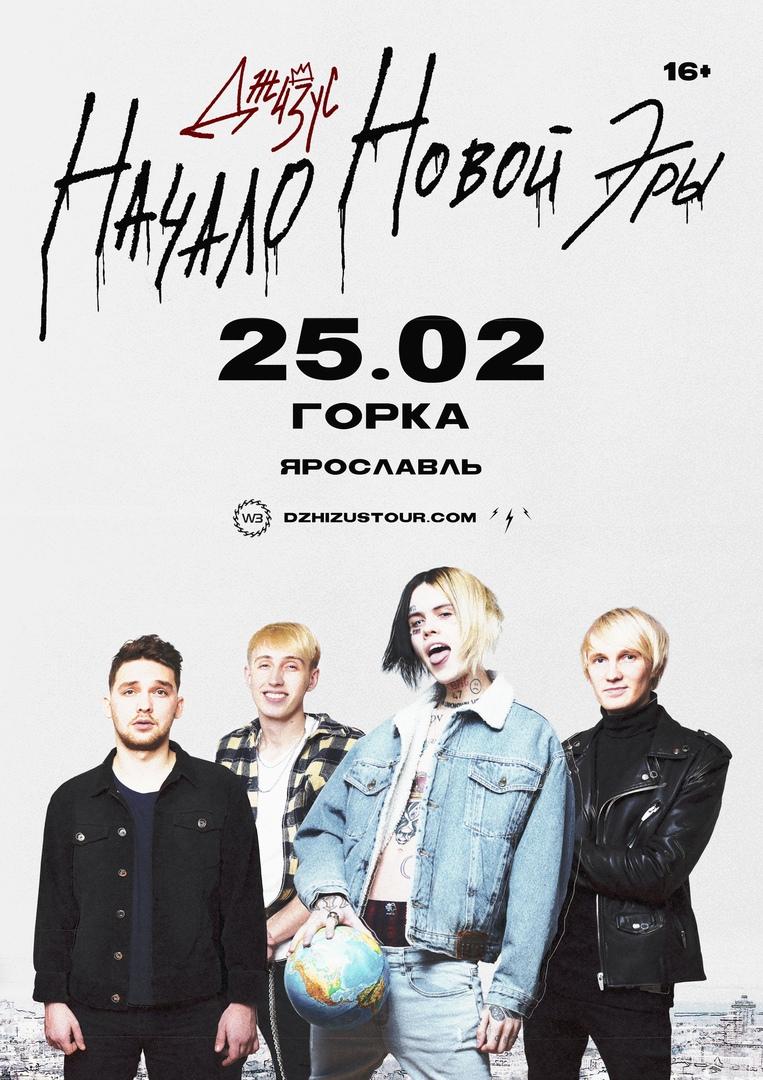 Афиша Ярославль ДЖИЗУС / 25.02, ЯРОСЛАВЛЬ ГОРКА
