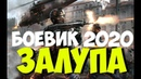 сняла юбку и показала ФИЛЬМ 2020 - ЗАЛУПА @ Русские боевики 2019 новинки HD 1080P