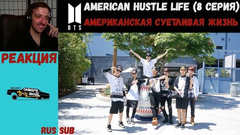 РЕАКЦИЯ на BTS American Hustle Life 8 серия RUS SUB Американская суетливая жизнь BTS ФИНАЛ