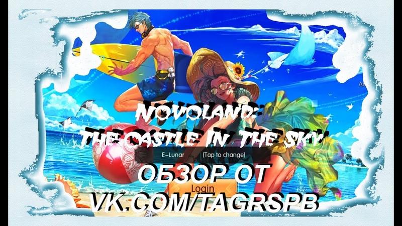 Novoland The Castle In The Sky ПОЛНЫЙ ОБЗОР