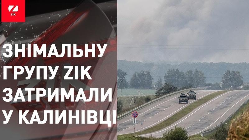 Знімальну групу ZIKу затримали під час виконання редакційного завдання у Калинівці