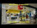 Обзор магазинов с LEGO в Мюнхене