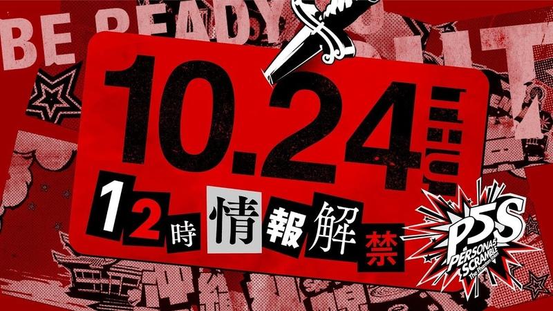 10 24解禁 『ペルソナ5 スクランブル ザ ファントム ストライカーズ』最新映像