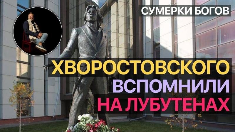 Сумерки богов Хворостовского вспомнили на лубутенах