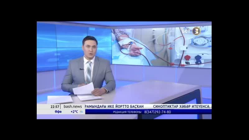 Башҡортостан һаулыҡ һаҡлау учреждениеларына хроник бөйөр сирҙәре булған пациенттарҙы ташыу өсөн субсидиялар бүленде