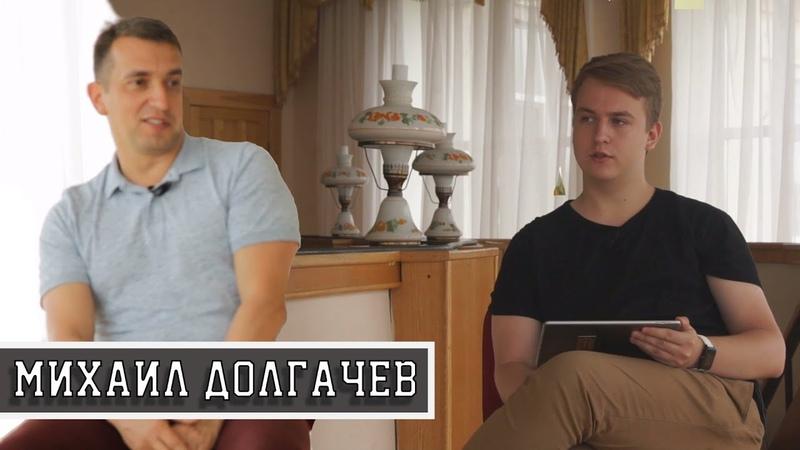 Михаил Долгачёв информационная безопасность FarEast зачем работать со школьниками