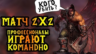 Sonik + Bizzare vs Syde + Beez. Мощный 2х2. Cast #53 [Warcraft 3]