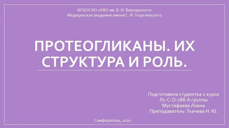 Тема 17 Мустафаева Лиана Группа Л1 с о 188А Преподаватель доцент Ткачева Н Ю