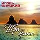 """Радио России """"Кострома"""" - Поздравление Евгения Урусова"""