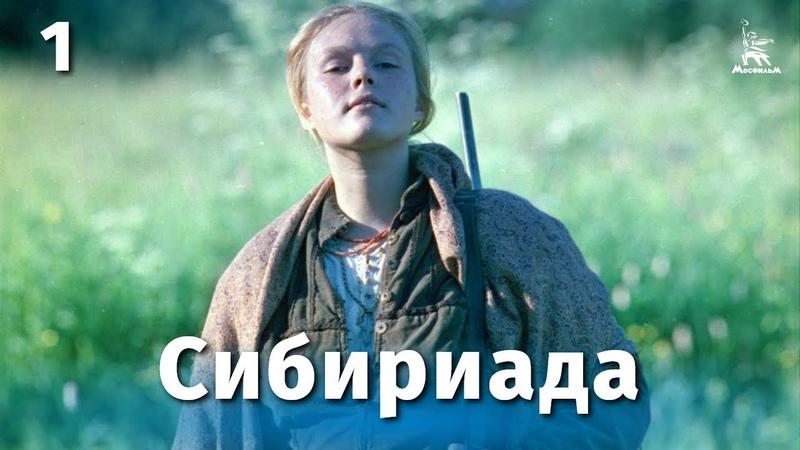 Сибириада 1 и 2 серии драма реж Андрей Михалков Кончаловский 1977 г смотреть онлайн без регистрации