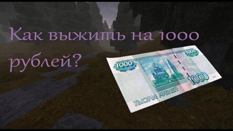 STALCRAFT Как выжить на 1к игровых рублей 2 часть