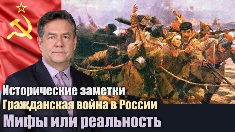 Исторические заметки Гражданская война в России мифы и реальность