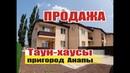 Купить дом в Анапе. Ближайший пригород - Цибанобалка