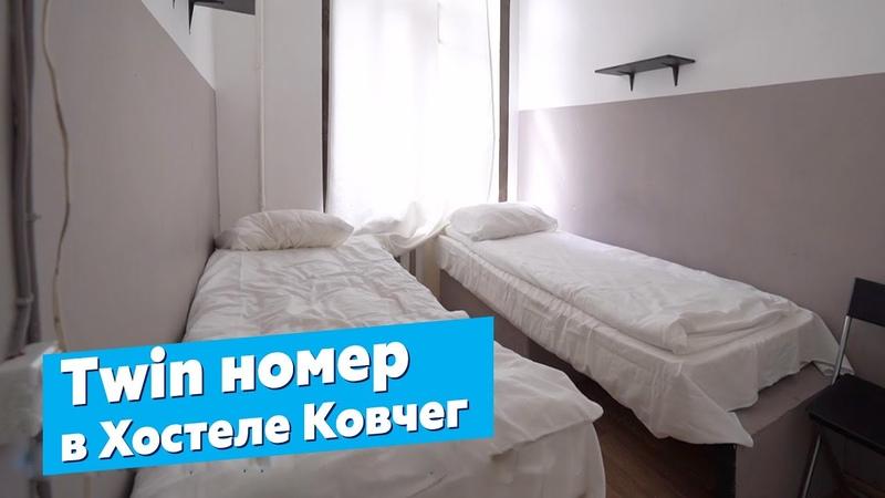 Twin двойной номер с раздельными кроватями в хостеле Ковчег