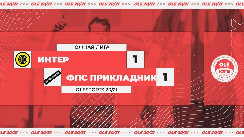 Интер - ФПС Прикладник 11 (XIV сезон)