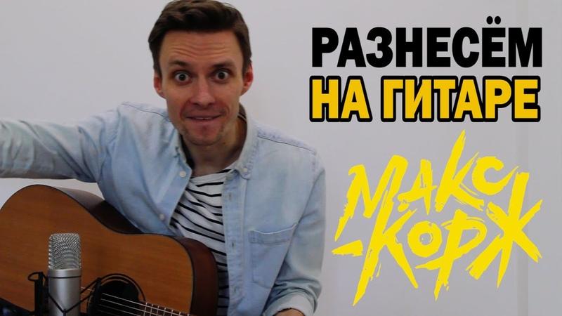 МАКС КОРЖ СТАДИК РАЗНЕСЕМ на гитаре РАЗБОР ФИНГЕРСТАЙЛ КАВЕР