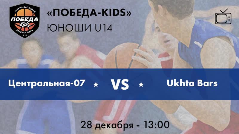 ПОБЕДА KIDS U14 Центральная 07 Ukhta Bars
