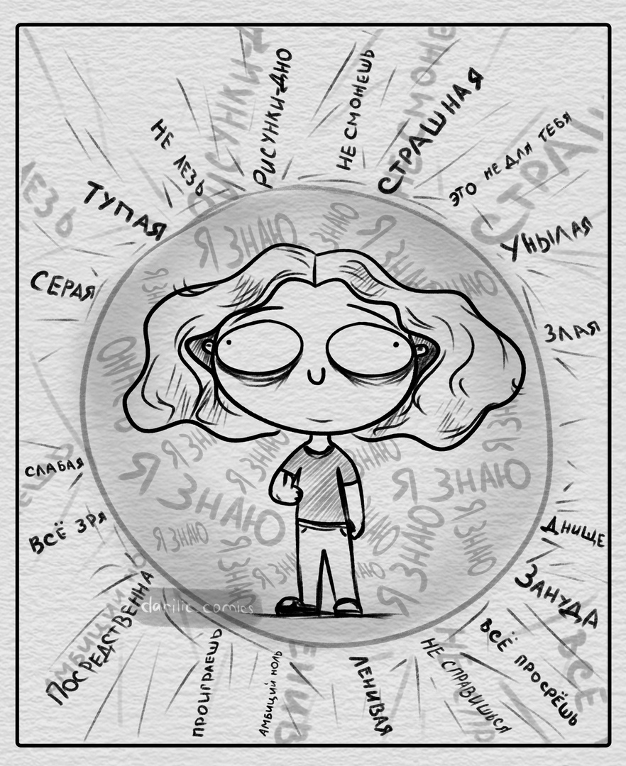Роль самооценки в вашей жизни, изображение №2