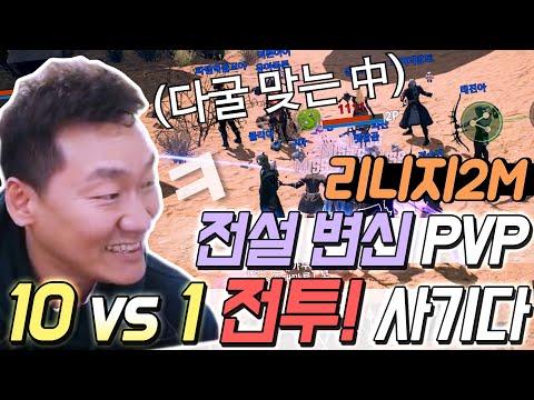 [난닝구] 리니지2M 전설 변신 💥전쟁 PVP💥 1 vs 10 전투까지 가능하다고!? 사기다 NC Lineage2M