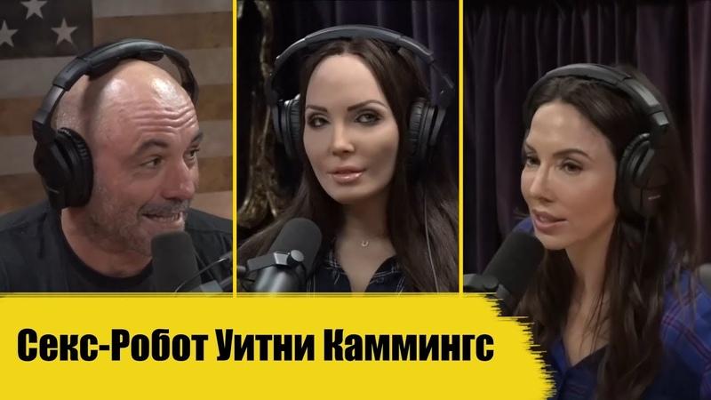 Секс-Робот Уитни Каммингс   Подкаст Джо Рогана