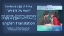 Sandeul B1A4 날아올라 Fly High The Secret Life of My Secretary OST Part 3 English Subs