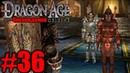 Прохождение Dragon Age: Origins - Часть №36 - СОБРАНИЕ ЗЕМЕЛЬ / ЗАЩИТА РЕДКЛИФА / ТАЙНА АРХИДЕМОНА