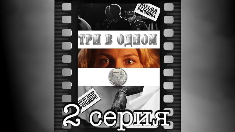 ТРИ В ОДНОМ-5 (2019) 2 серия