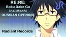 Boku dake ga Inai Machi / Erased (OP) [Re:Re:] Asian Kung-Fu Generation RUS song cover