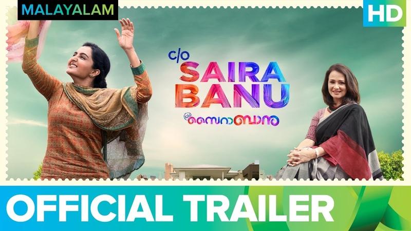 Saira Banu Malayalam Movie Trailer | Watch Full Movie On Eros Now