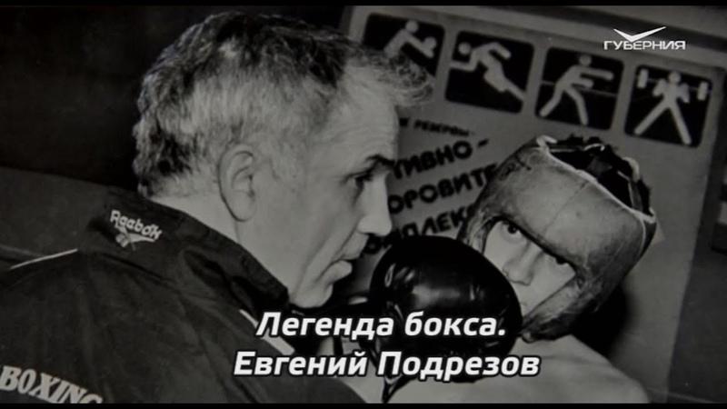 Тренер по боксу Евгений Подрезов Фан клуб Валерия Малькова от 21 10 2017