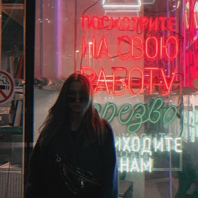 Катя Самочкина