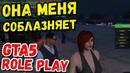 ГОРЯЧАЯ ШТУЧКА GTA 5 RP 3