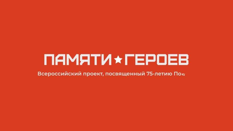 Всероссийский проект Памяти Героев Гузанов Анатолий Викулович