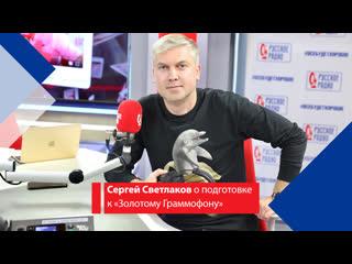Сергей светлаков о подготое к «золотому граммофону»