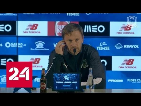 Тренер Краснодара Матвеев быстрый гол повлиял на исход противостояния с Порту - Россия 24