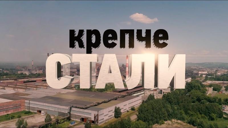 Фильм «КРЕПЧЕ СТАЛИ» о ЕВРАЗ ЗСМК. Владимир Машков
