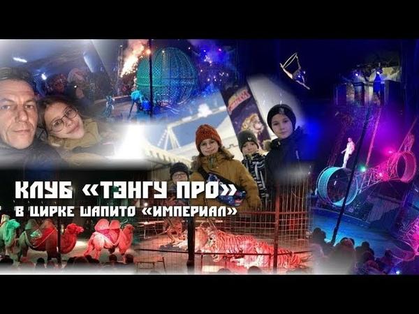 Клуб «Тэнгу Про» в цирке Шапито «ИМПЕРИАЛ» Самооборона и Подготовка бойца Кёкусинкай карате Мурманск