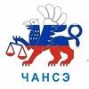 ЧАНСЭ - Судебная экспертиза в Симферополе, Крым