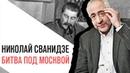 «История в лицах» Николай Сванидзе, Битва под Москвой