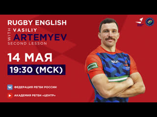 Rugby English with Vasily Artemiev / Lesson 2