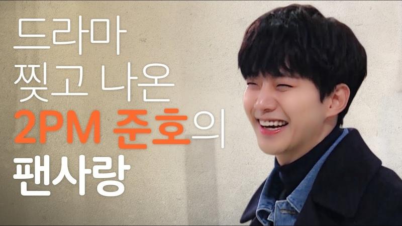 [행복한사진관]2PM 준호가 증명사진을 찍어준다면?