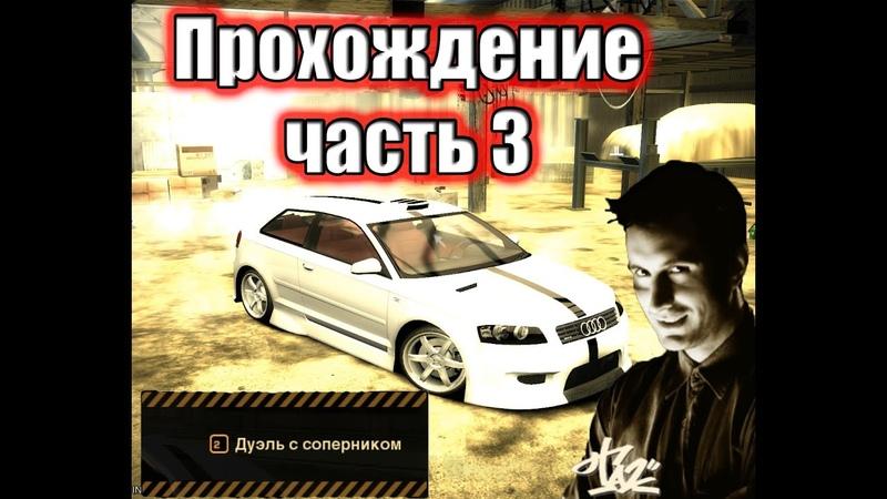 Need for Speed: Most Wanted | Прохождение часть 3 | Гонка с 14 в чс ТЭЗ | Со всеми кат сценами !