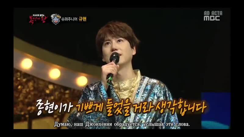 Кюхен на шоу Певец в Маске исполнил песню Джонхёна русс саб