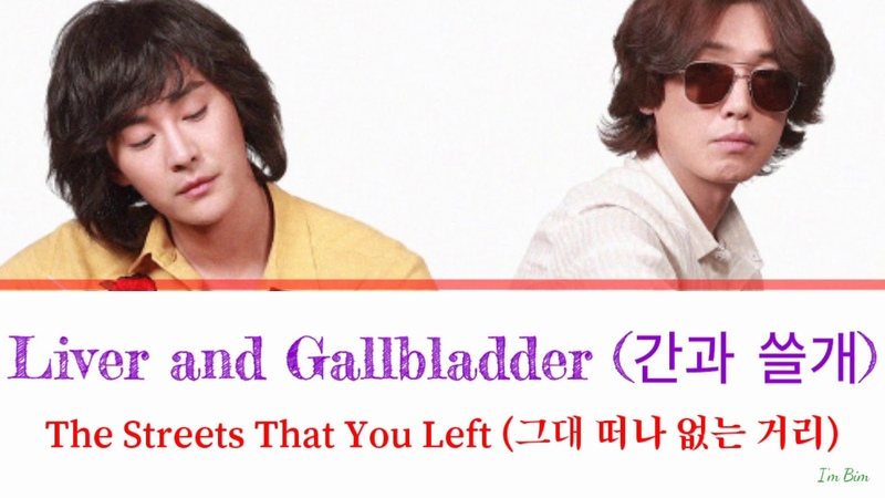 Liver and Gallbladder (간과 쓸개) - The Streets That You Left OST When The Devil Calls Your Name Lyrics